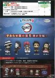 【A】500日元扭蛋 鬼灭之刃 坐姿小手办 第6弹 全5种 (1袋20个) 708933