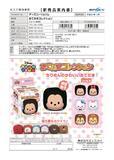 【B】盒蛋 Disney Tsum Tsum 沙包型玩偶 全6种 431891