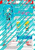 【A】300日元扭蛋 Q版小手办 初音未来 全4种 (1袋40个) 052392