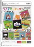300日元扭蛋 SNOOPY 方型小包 全5种 (1袋40个) 012487