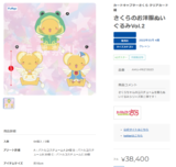 【A】景品 魔卡少女樱 透明卡牌篇 小可玩偶 小樱战斗服Ver. 第2弹 全3种(1套1箱64个) PRZ13023