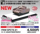 【A】1/72拼装模型 少女与战车 最终章  Ⅳ号战车H型(D型改)雪原之战 078251