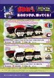 【B】景品 阿松 寿司阿松 玩偶挂件 阿松 空松 轻松 全3种(1套1箱80个)AMU-PRZ9055