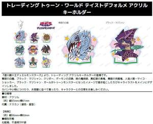 【B】盲盒 游戏王 怪兽之决斗 卡通卡组 亚克力钥匙扣 全9种 (1盒9个) 423443