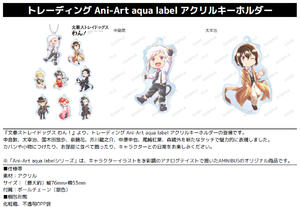 【B】盲盒 文豪野犬 汪! Ani-Art aqua label 亚克力挂件 全8种 (1盒8个) 424426
