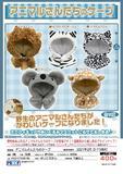【B】400日元扭蛋 粘土人外套 小动物披风 全5种 (1袋30个) 608186