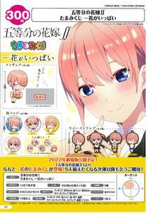 【B】300日元扭蛋 五等分的新娘 第2季 扭蛋抽赏 一花Ver. 全9种 (1袋40个) 218210