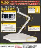 【A】配件 M.S.G 新型展示支架 261314