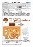 【B】366片 壁画拼图 宝可梦 宝可梦料理 510251