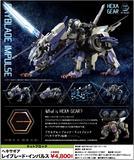 【A】再版 1/24拼扣模型 HEXA GEAR 射线刀脉冲 剑齿虎(日版) 107957ZB