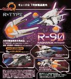 【A】1/20完成品模型 R-TYPE R-9/0 RAGNAROK 842480