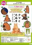 300日元扭蛋 熊与狸猫 橡胶挂件 全6种 (1袋40个)356999