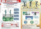 【B】300日元扭蛋 星合之空 收纳小包 全5种 (1袋40个)  879845