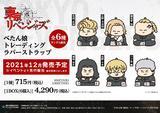 【B】盲盒 东京复仇者 橡胶挂件 坐姿Ver. 全6种 (1盒6个) 085543