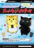 【B】景品 猫男子 不良喵高校 喵化BIG玩偶 全2种(1套2箱48个)AMU-PRZ9066