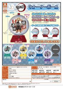 【B】300日元扭蛋 鬼灭之刃 迷你景观水球 全8种 (1袋40个) 713201