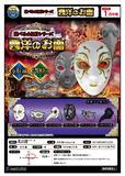 200日元扭蛋 可玩面具系列 西洋面具 全6种 801230