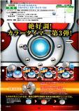 500日元扭蛋 定时器 能量指示灯Ver. 第3弹 全4种 (1袋20个)  370154