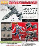 【A】M.S.G系列 重装武器配件 Unit 19 猛禽推进器(日版) 261109