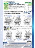 300日元扭蛋 机模 高达 扭蛋战士 第5弹 全6种 182832