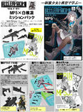 【B】1/12拼装模型 LittleArmory系列 MP5冲锋枪(F式样) 白根凛 任务套装 307440