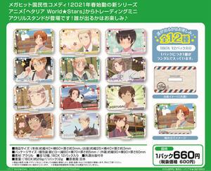 【B】盲盒 黑塔利亚 World★Stars 迷你亚克力立牌 全12种 (1盒12个) 532644