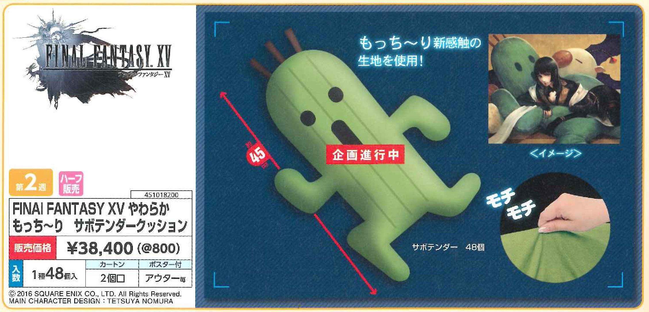【B】景品 最终幻想15 软软仙人掌抱枕 全1种(1套2箱48个)018200