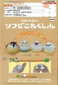 【A】300日元扭蛋 软胶小手办 手心小鸟 全4种 (1袋40个) 696278
