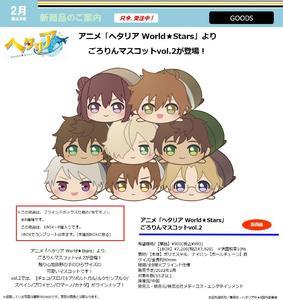 【B】盲盒 黑塔利亚 World★Stars 趴趴玩偶 第2弹 全8种 (1盒8个) 601837