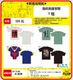 【B】我的英雄学院 T恤