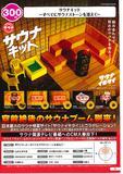 【B】300日元扭蛋 场景摆件 桑拿浴场 附桑拿石 全5种 (1袋40个) 214908