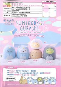 【A】300日元扭蛋 扭蛋拼装手办 墙角生物系列 第3弹 全5种 (1袋40个) 727538