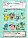 300日元扭蛋 口袋妖怪 橡胶挂件 第6弹 全8种 233114ZB