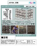 【A】1/64拼装模型 脚手架 383480