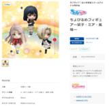 【A】景品 Q版手办 LoveLive!虹咲学园学园偶像同好会 栞子 ·米亚 ·岚珠 全3种(1套1箱60个) PRZ12943