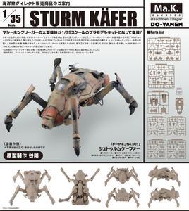 【A】1/35拼装模型 Ma.K. 系列 Do-Yanen Sturm Kafer 190017