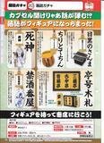 300日元扭蛋 小摆件 落语系列 全5种 859304