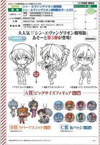 【A】300日元扭蛋 扭蛋抽赏 新EVA剧场版 第3弹 全17种 (1袋40个) 716433