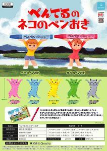 【B】300日元扭蛋 小手办 派通×猫咪 置笔架 全7种 (1袋40个) 373989