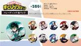 【B】盒蛋 我的英雄学院 徽章 动画版2019Ver. 全11种 427344