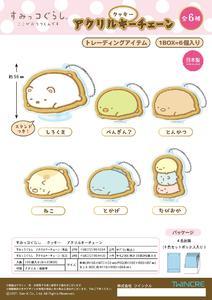 【B】盲盒 角落生物系列 亚克力挂件 饼干Ver. 全6种 (1盒6个) 964400
