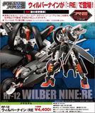 【A】1/100拼装模型 Frame Arms RF-12 Wilber Nine :RE(日版) 130344