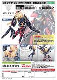 【A】可动手办 女神装置 SOL Strike Raptor 含特典(日版)010929