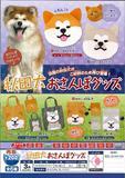 200日元扭蛋 外出包 柴田犬Ver. 全6种 (1袋50个) 617477