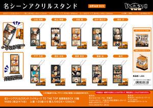 【B】盲盒 排球少年 TO THE TOP 名场面 亚克力挂件 乌野高校BOX 全10种 (1盒10个) 706785