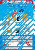 【A】300日元扭蛋 软胶手办 企鹅家族 全5种 (1袋40个)  054488