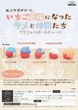300日元扭蛋 小手办 变成草莓大福的鲨鱼和小伙伴们 全5种 (1袋40个)  371671