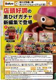 【B】200日元扭蛋 黑胡子海盗的危机一刻! 迷你玩具 第2弹 全6种 (1袋50个)  881510