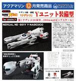 【B】拼装模型 机动战舰抚子号 抚子号 Y Unit装备型 650761