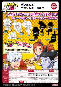 【B】300日元扭蛋 吸血鬼马上死 亚克力钥匙扣 全8种 (1袋40个) 305538